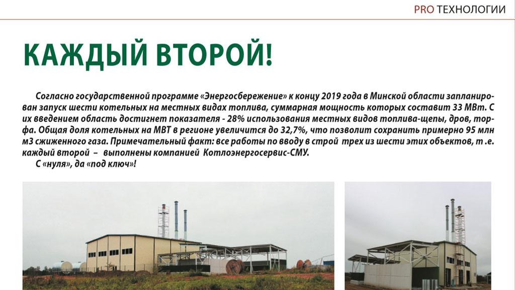 PRO Электричество - журнал, заметка о SMU.by