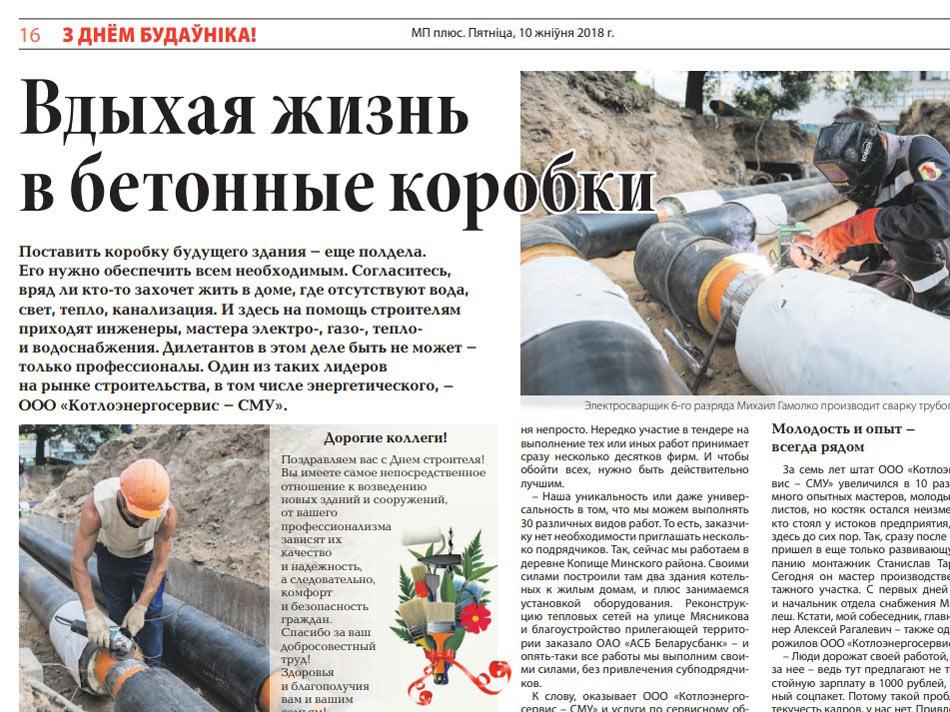 Публикация в газете «Минская правда»