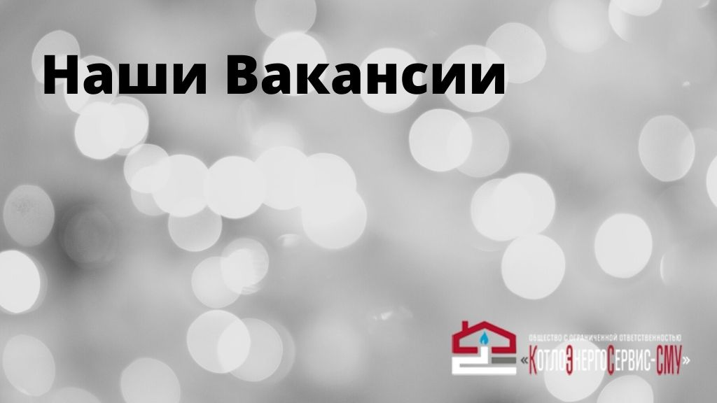 вакансии Котлоэнергосервис СМУ