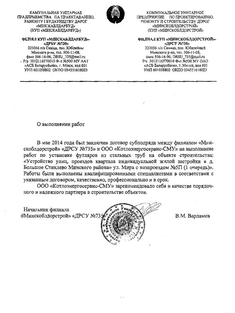 отзыв-ДРСУ smu.by