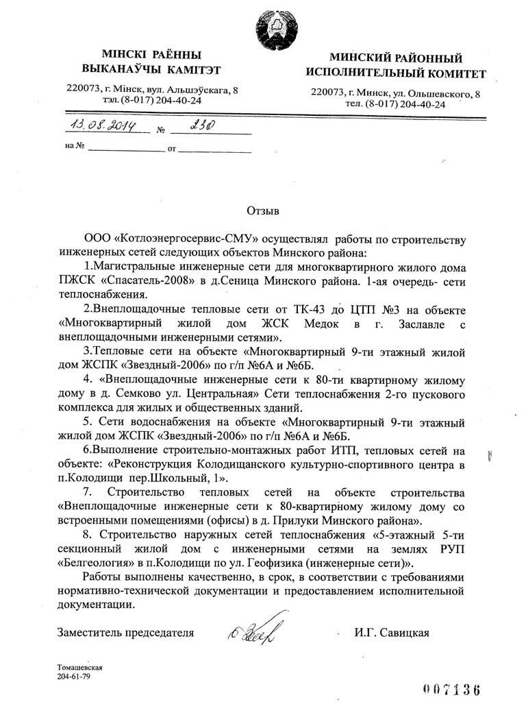 отзыв Котлоэнергосервис СМУ минский районный исполком
