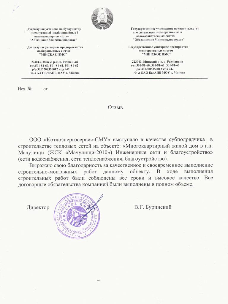 отзыв о Котлоэнергосервис-СМУ от Минское ПМС