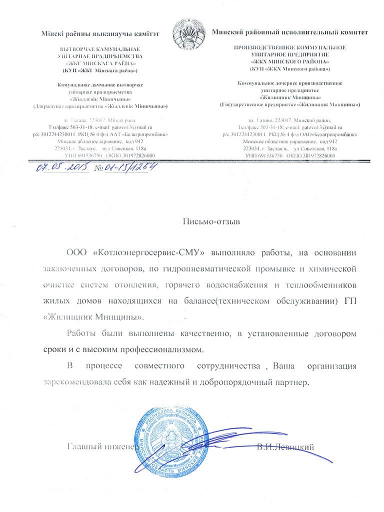 отзыв-Жилищник минский райисполком промывка системы SMU by