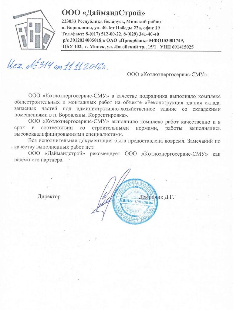 """ООО """"ДаймандСтрой"""""""