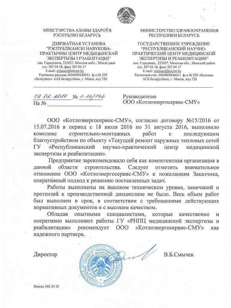 РНПЦ мед. экспертизы и реабилитации