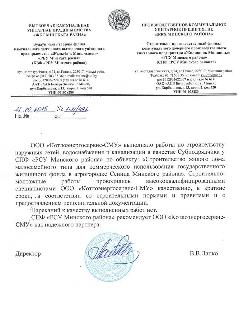 СПФ РСУ Минского района