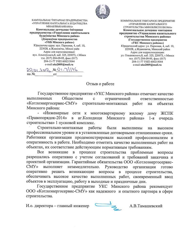 "ЖСПК ""Правопорядок-2014"""