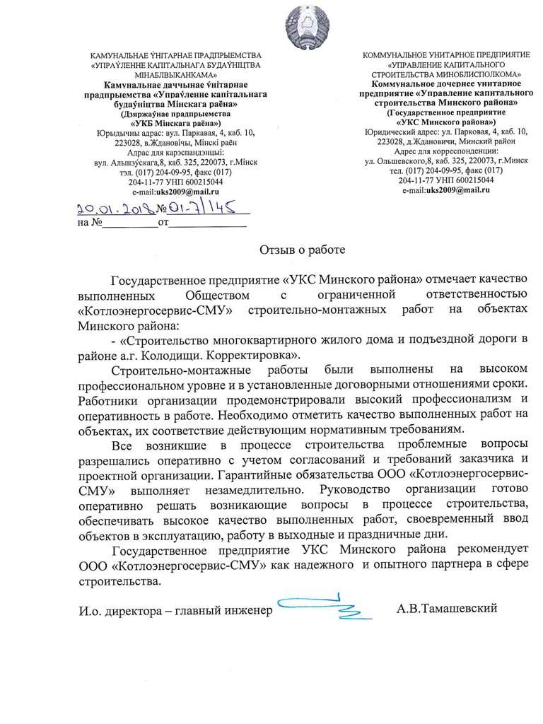 """УКС Минского района """"Колодищи"""""""