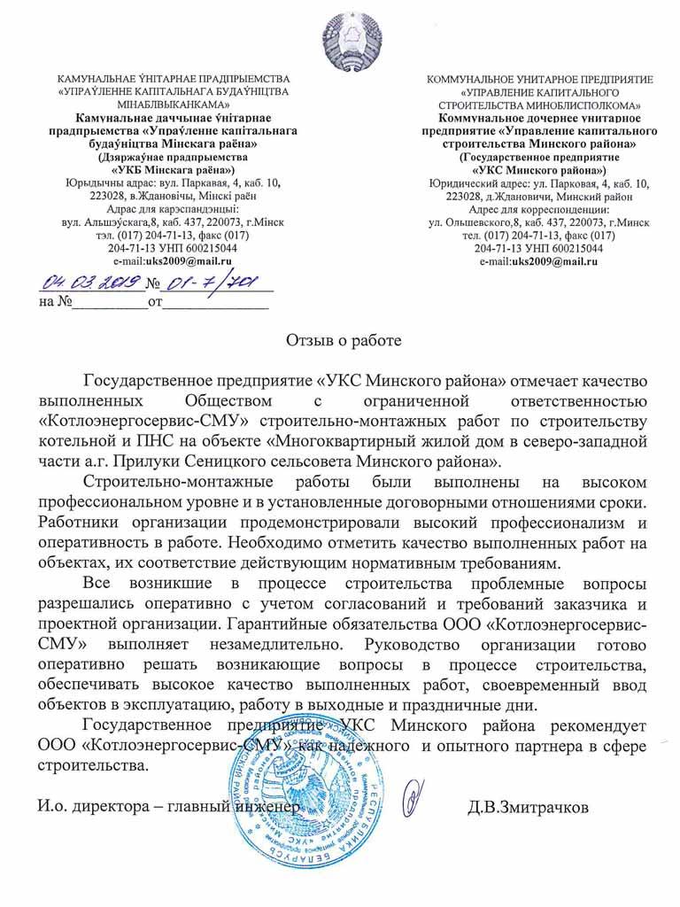 УКС Минского района