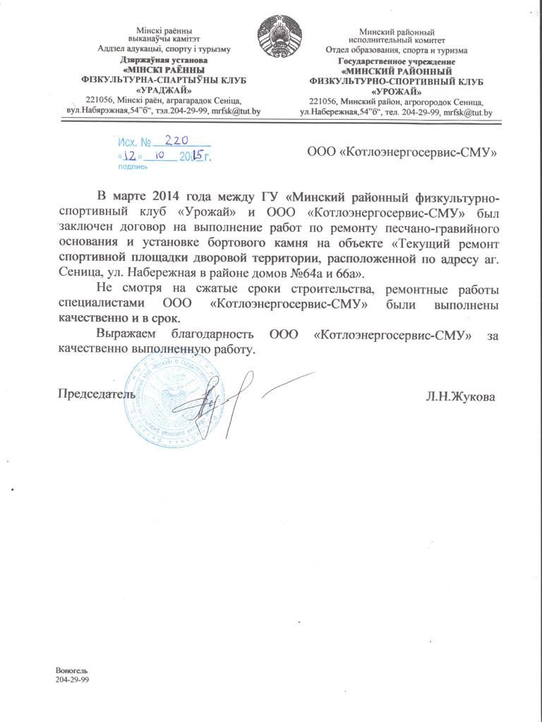 Минский районный физкультурно-спортивный клуб «Урожай»